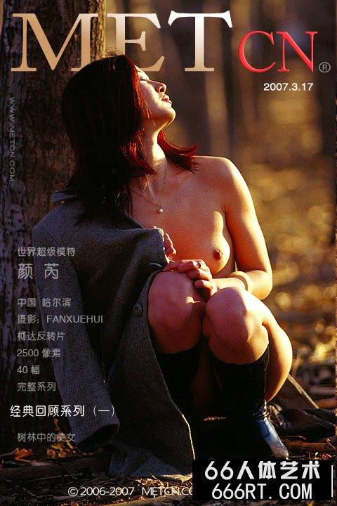 张莜雨人体艺术_《树林中的美人》颜芮07年3月17日作品