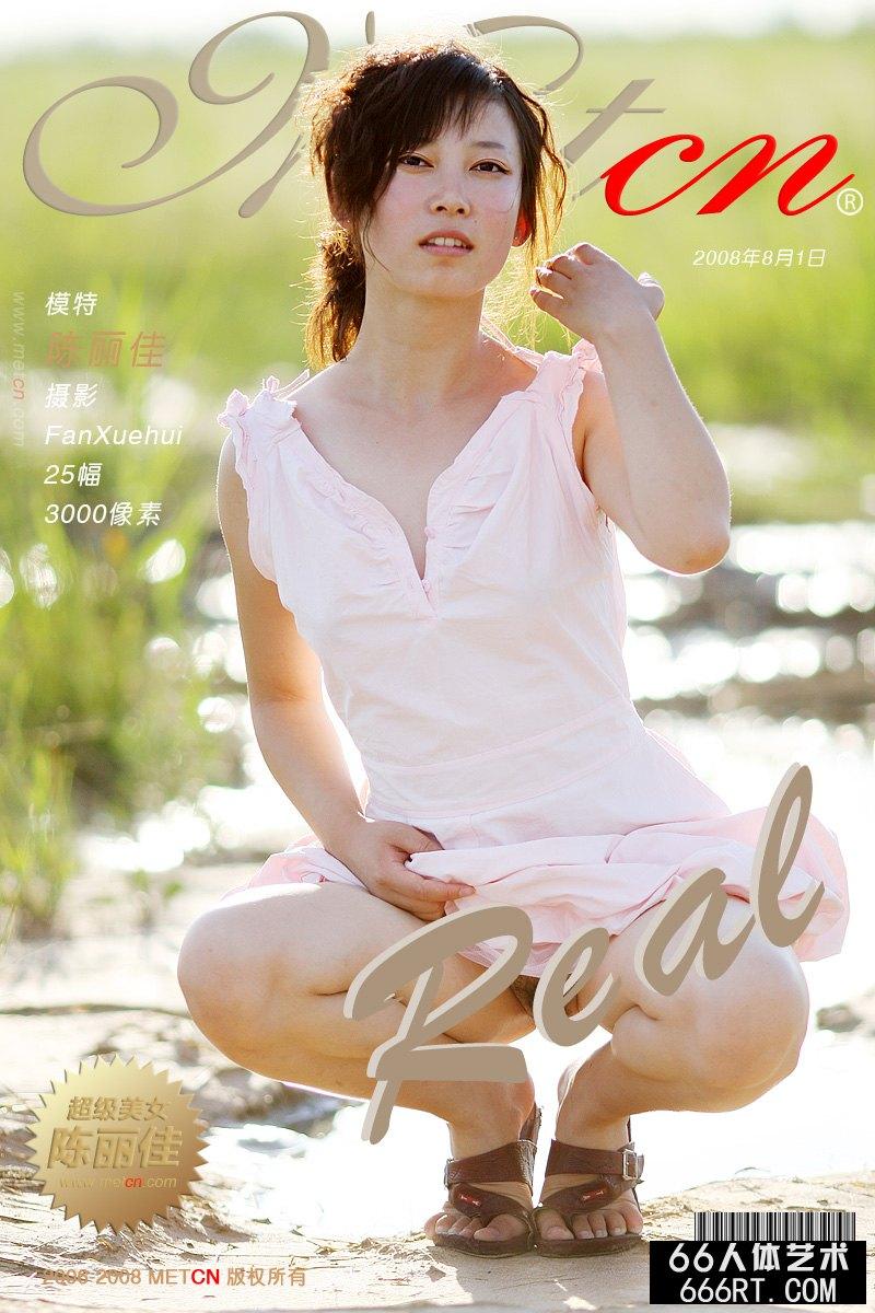 《Real》超模陈丽佳08年8月1日作品_人体艺照