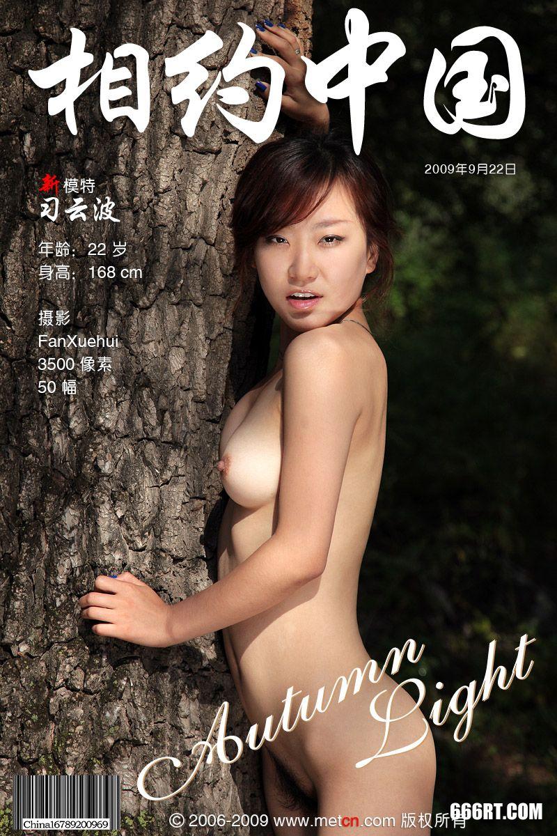 张筱雨_《AutumnLight1》习云波09年9月22日外拍