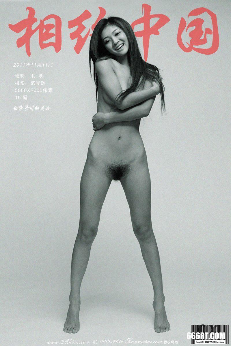 《白背景前的靓妹》毛明11年11月11日室拍_中国拍艺术献身国模