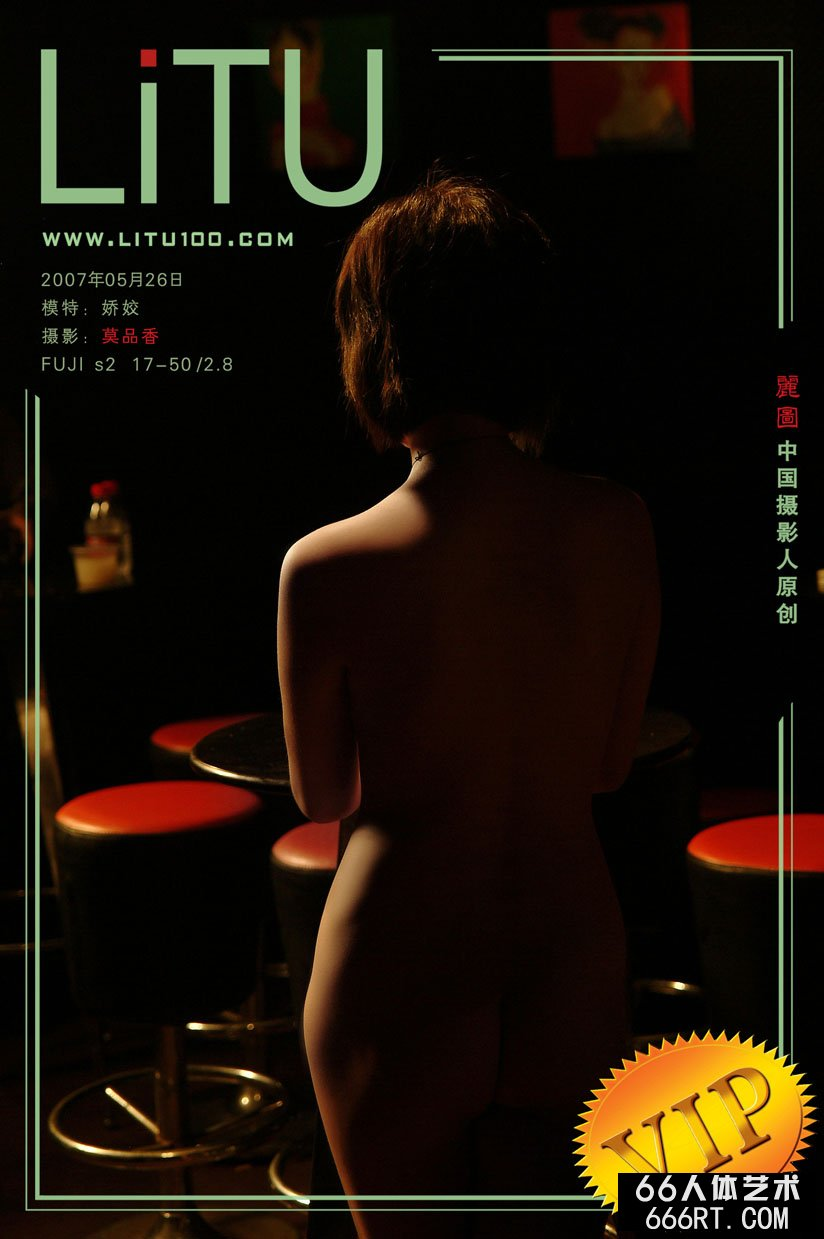 超模娇姣07年5月26日酒吧摄影_欧美美女人体艺术