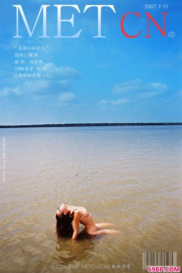 爱人人体_颜芮―《性感的松花江江上》1