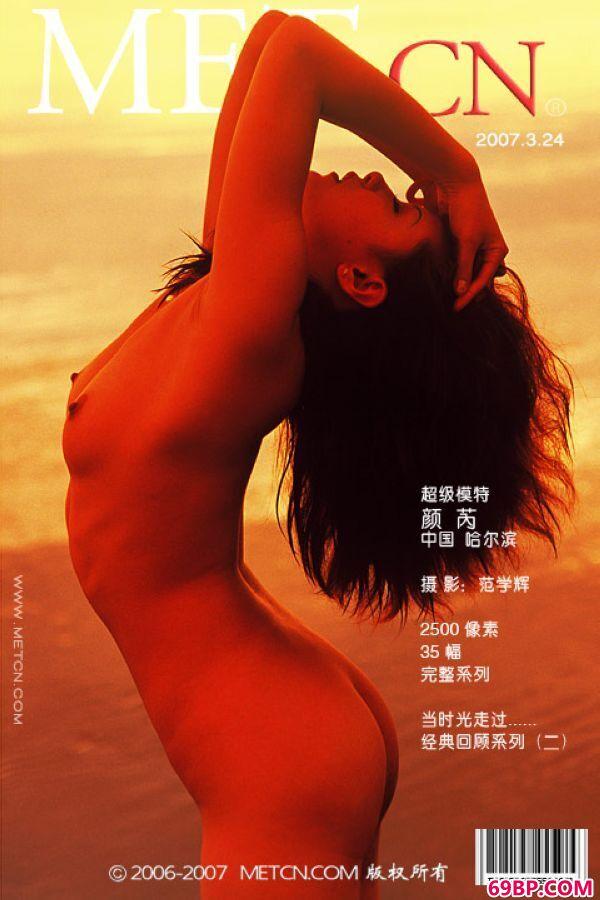 颜芮―《醉人的黄昏》1_性感美女人体艺术
