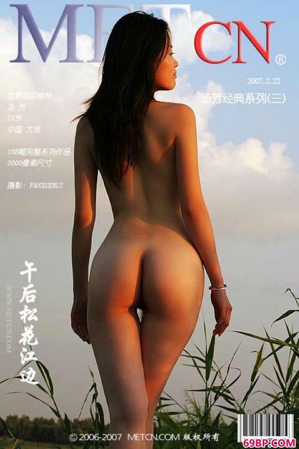 汤芳―《午后松花江》1